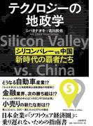 テクノロジーの地政学 シリコンバレーvs中国、新時代の覇者たち