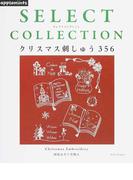クリスマス刺しゅう356 (Asahi Original セレクトコレクション)
