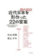 現代語訳近代日本を形作った22の言葉 五箇条の御誓文から日本国憲法まで