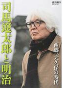 司馬遼太郎と明治 西郷、大久保の時代 (週刊朝日MOOK)