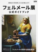 フェルメール展公式ガイドブック 展覧会を10倍楽しむ方法を教えます! (AERA MOOK)