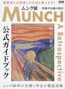 ムンク展−共鳴する魂の叫び公式ガイドブック 展覧会を10倍楽しむ方法を教えます! (AERA MOOK)
