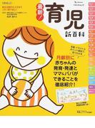 最新!育児新百科 新生児期から3才までこれ1冊でOK! (ベネッセ・ムック たまひよブックス たまひよ新百科シリーズ)