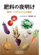 肥料の夜明け 肥料・ミネラルと人の健康
