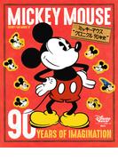 ミッキーマウスクロニクル90年史 (DISNEY FAN MOOK)
