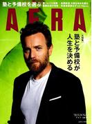 AERA (アエラ) 2018年 9/24号 [雑誌]