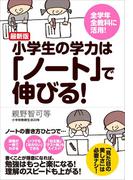 【期間限定価格】最新版 小学生の学力は「ノート」で伸びる!