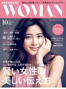 PRESIDENT WOMAN(プレジデントウーマン) 2018年10月号