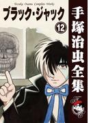 【オンデマンドブック】ブラック・ジャック 12 (B5版 手塚治虫全集)