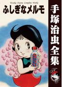 【オンデマンドブック】ふしぎなメルモ (B6版 手塚治虫全集)