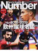 欧州蹴球名鑑 2018−2019 (Sports Graphic Number PLUS)
