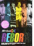 関ジャニ8REBORN KANJANI'S EIGHTERTAINMENT GR8EST Photo report (KANJANI PHOTO REPORT)