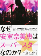 なぜ安室奈美恵はスーパースターなのか?