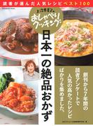 日本一の絶品おかず 読者が選んだ人気レシピベスト100 (GAKKEN HIT MOOK 上沼恵美子のおしゃべりクッキング)