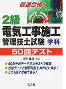 2級電気工事施工管理技士試験学科50回テスト 最速合格! 第6版 (国家・資格シリーズ)