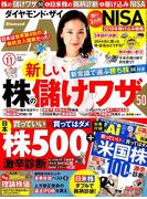 ダイヤモンド ZAi (ザイ) 2018年 11月号 [雑誌]