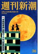 週刊新潮 2018年 9/27号 [雑誌]