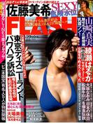 週刊FLASH 2018年 10/2号 [雑誌]