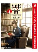【期間限定 無料お試し版】響~小説家になる方法~ 1(ビッグコミックス)