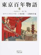 東京百年物語 1 一八六八〜一九〇九 (岩波文庫)
