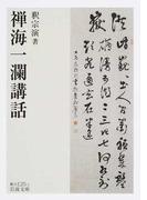 禅海一瀾講話 (岩波文庫)