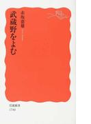 武蔵野をよむ (岩波新書 新赤版)