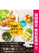 【期間限定 無料】ライザップ式 2週間ダイエットレシピ