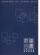 日本の防衛 防衛白書 平成30年版