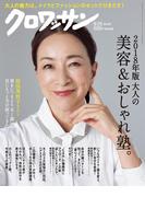 クロワッサン 2018年9月25日号 No.981 [2018年版 大人の美容&おしゃれ塾。]