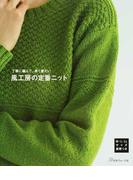 風工房の定番ニット 丁寧に編んで、長く着たい