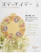 ステッチイデー vol.28 旅と刺しゅう 季節のウォールデコレーション 刺しゅう枠の飾り方 (Heart Warming Life Series)