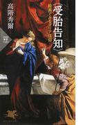 受胎告知 絵画でみるマリア信仰 (PHP新書)
