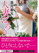 人妻ぽろり (イースト・プレス悦文庫)