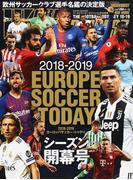 ヨーロッパサッカー・トゥデイ 2018−2019シーズン開幕号 (NSK MOOK)