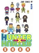 ハンター×ハンター NO.36 均衡 (ジャンプコミックス)
