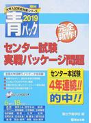 センター試験実戦パッケージ問題 青パック (2019−駿台大学入試完全対策シリーズ)
