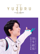 YUZURU 羽生結弦写真集 2
