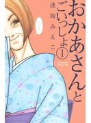【期間限定 無料】おかあさんとごいっしょ 分冊版(1)