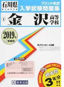 金沢高等学校 2019年春受験用 (石川県私立高等学校入学試験問題集)
