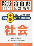 富山県公立高校過去8年分入試問題集社会 2019年春受験用