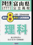 富山県公立高校過去8年分入試問題集理科 2019年春受験用