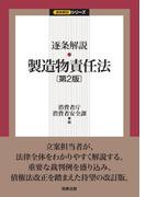 逐条解説・製造物責任法 第2版 (逐条解説シリーズ)