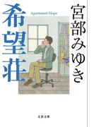 希望荘 (文春文庫 杉村三郎シリーズ)