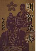 明智光秀 新装版 (文春文庫)