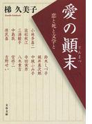 愛の顚末 恋と死と文学と (文春文庫)