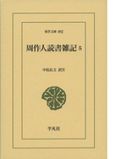 周作人読書雑記 5 (東洋文庫)