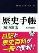 歴史手帳2019年版