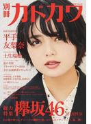 別冊カドカワ総力特集欅坂46 20180918 (カドカワムック)