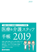医療&介護スタッフ手帳 2019 現場で役立つ多機能ハンドブック手帳