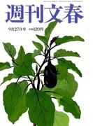 週刊文春 2018年 9/27号 [雑誌]